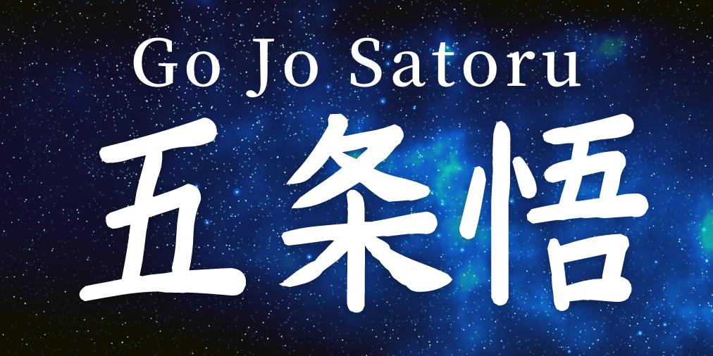Gojo Satoru written in kanji