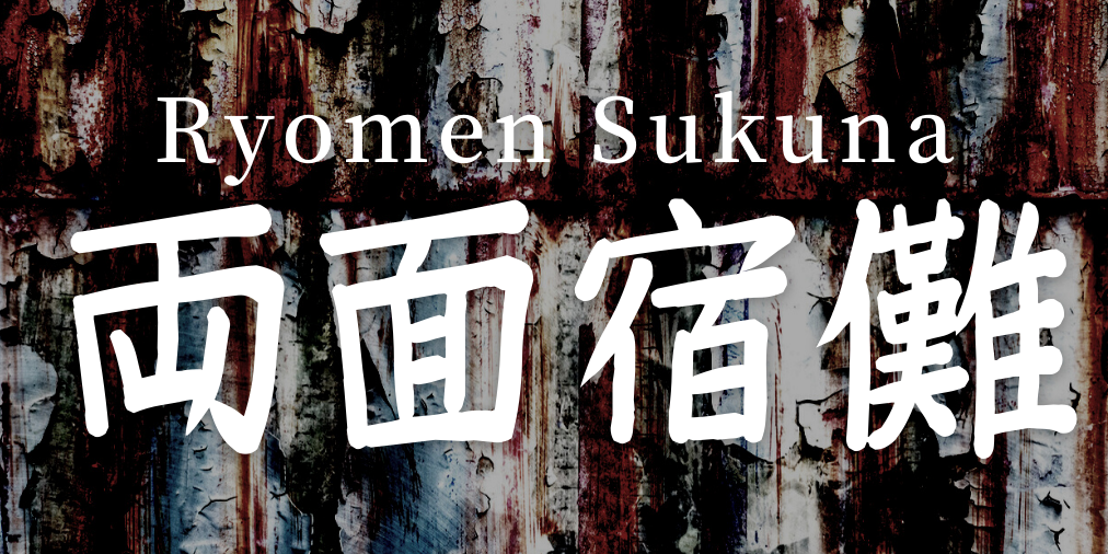 Ryomen Sukuna S Name Meaning In Japanese