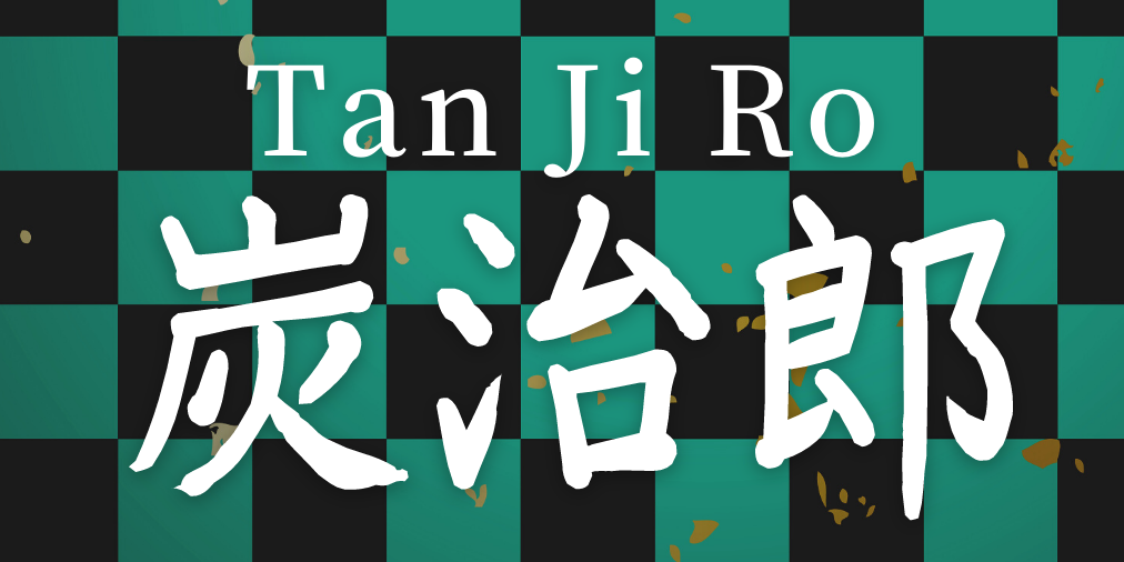 Tanjiro in Japanese letters