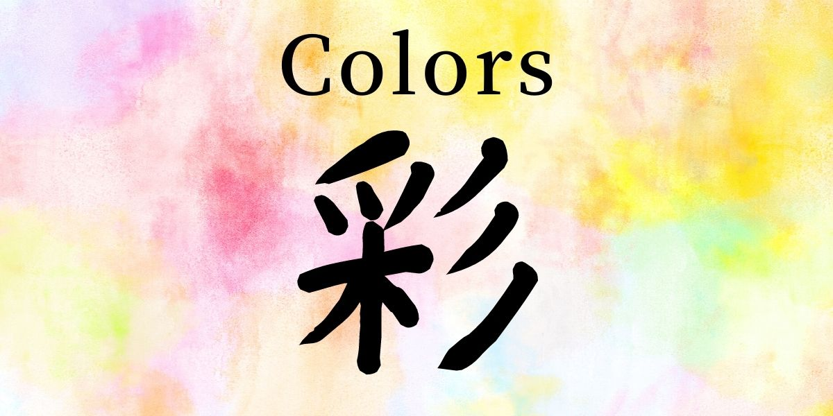 kanji that means colors