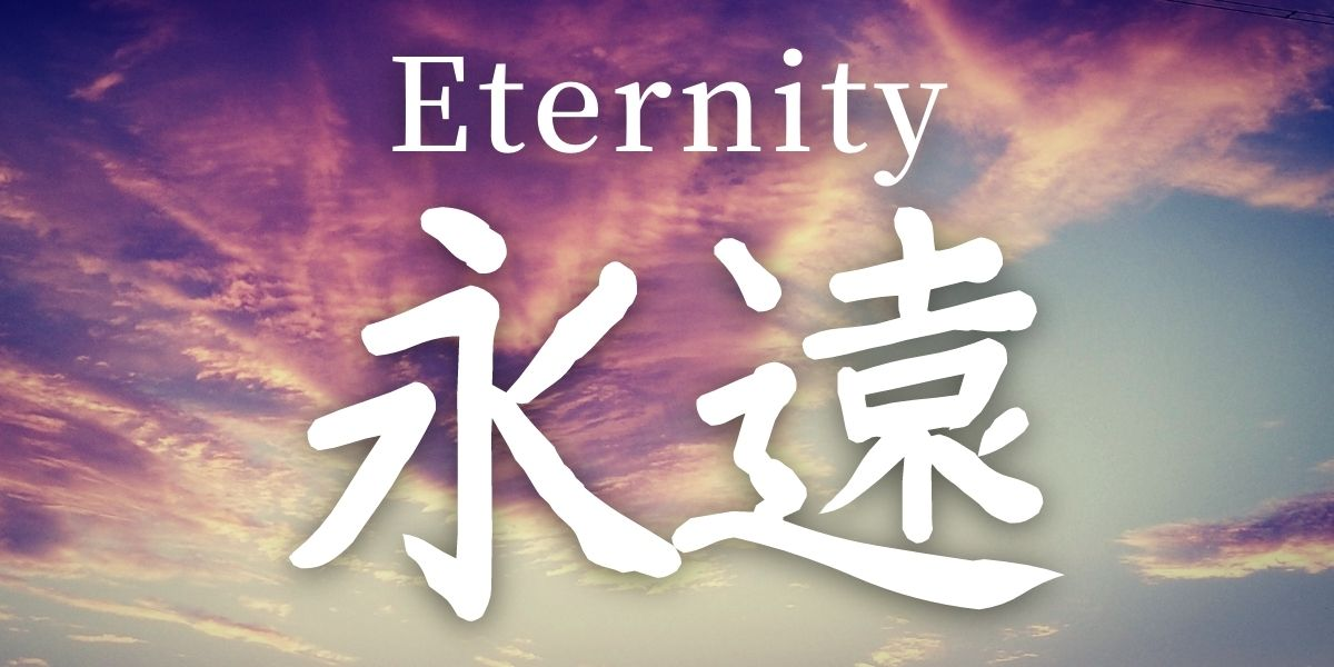 kanji that means eternity