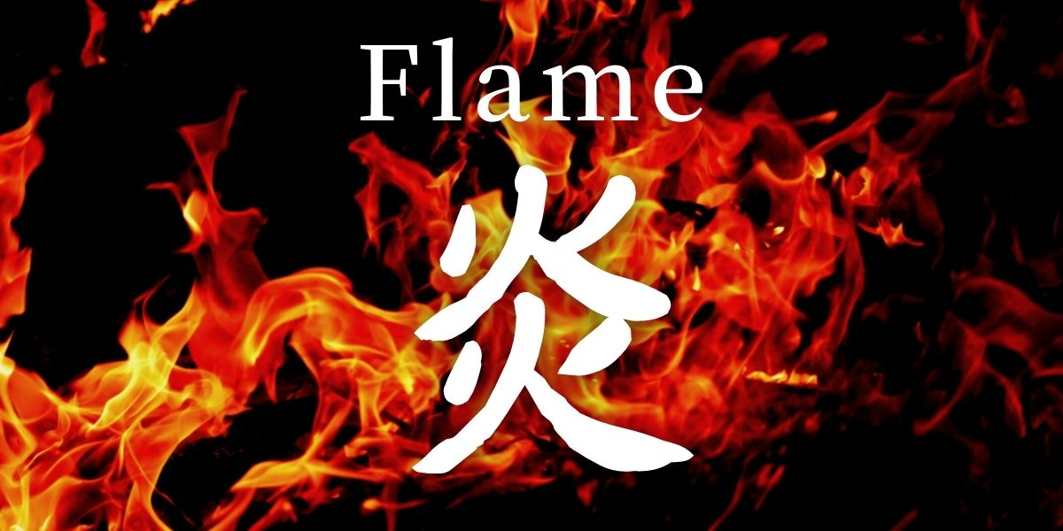 kanji that means flame