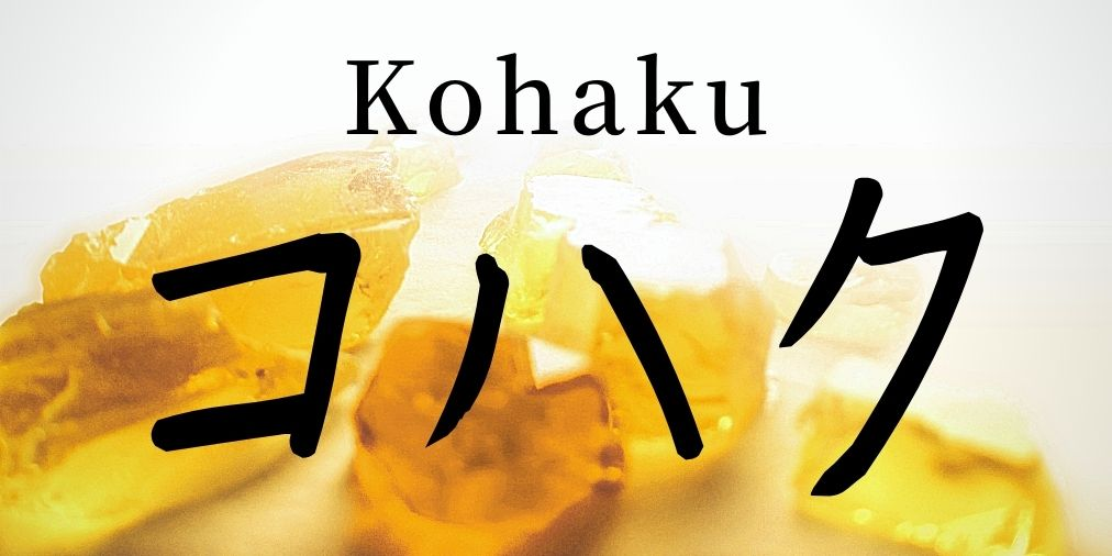 kohaku written in katakana