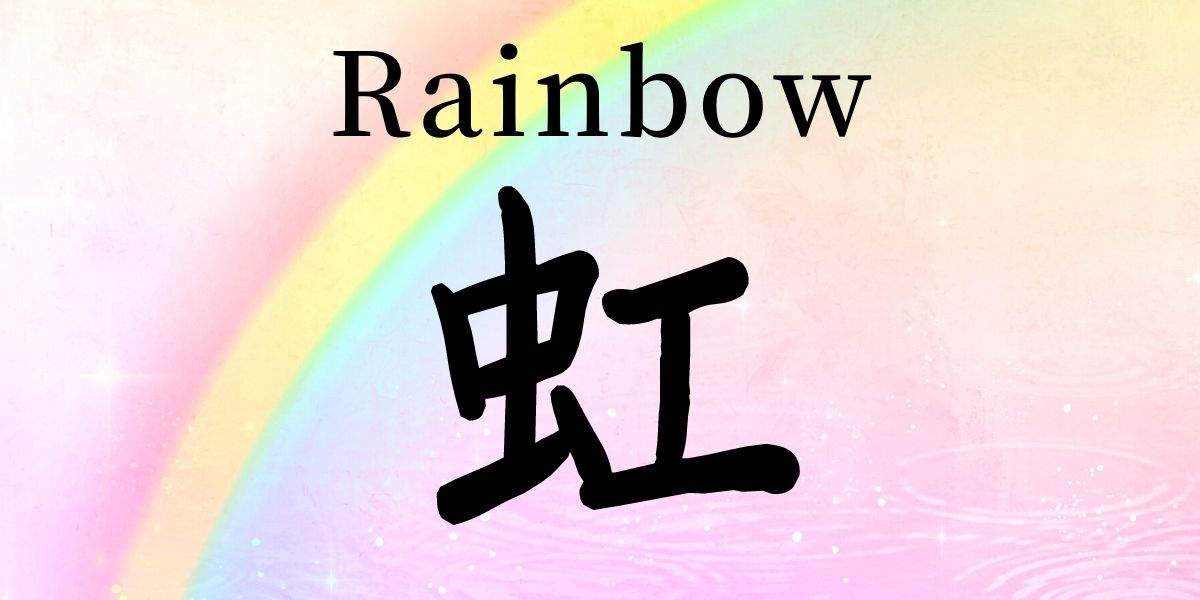 kanji that means rainbow