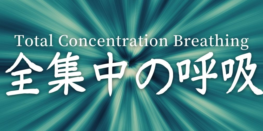 total concentration breathing written in japanese