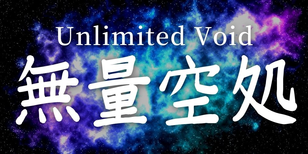 kanji letters that mean unlimited void