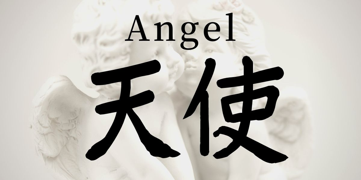 kanji characters meaning angel