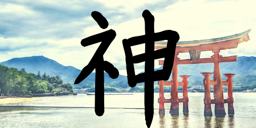 kanji character that means a god