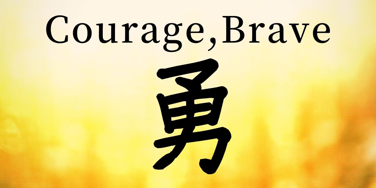 kanji that means courage and brave