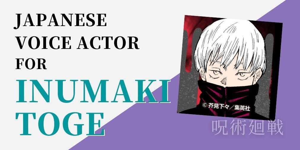 japanese voice actor for inumaki toge