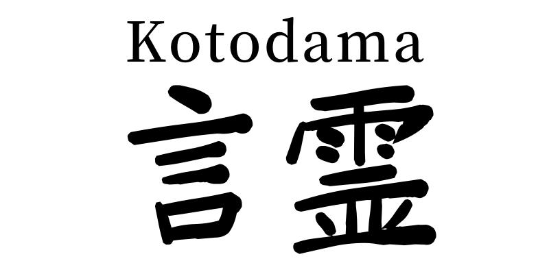 kotodama written in kanji