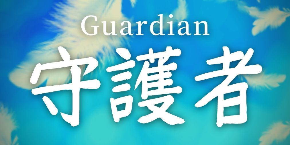 guardian written in japanese kanji letters