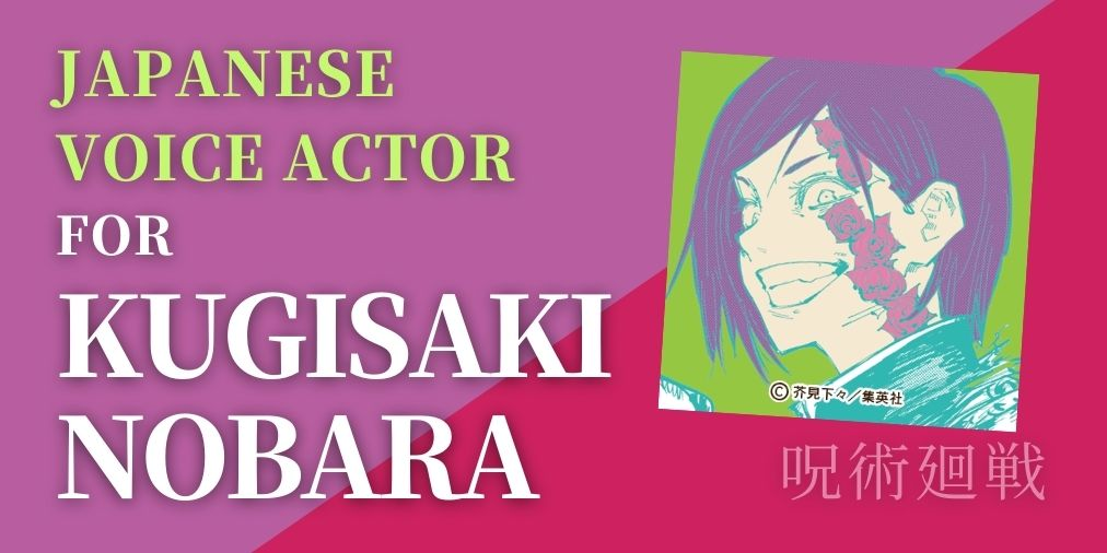 japanese voice actor for kugisaki nobara