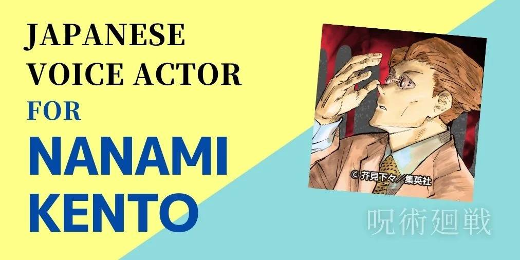 japanese voice actor for nanami kento