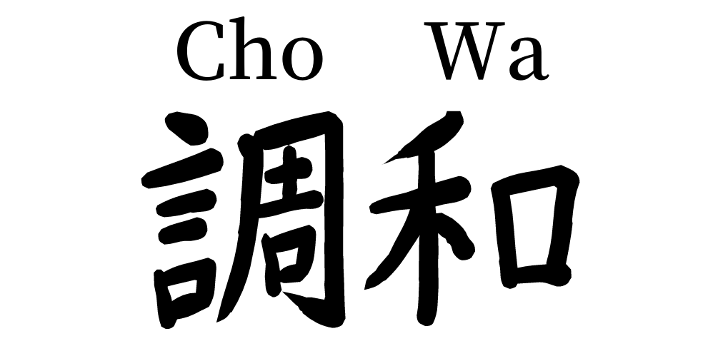 chowa written in japanese kanji letters, meaning unity