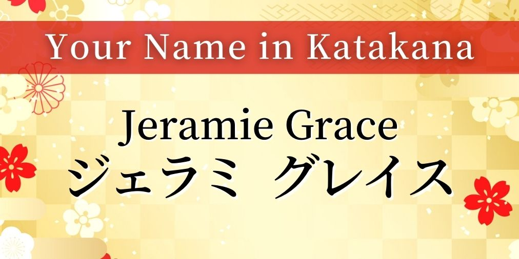 your name in katakana, jeramie grace