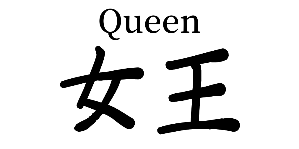 japanese kanji letters that mean queen