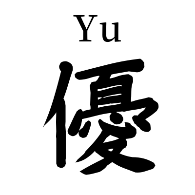 yu written in japanese kanji symbol, meaning kind and gentle