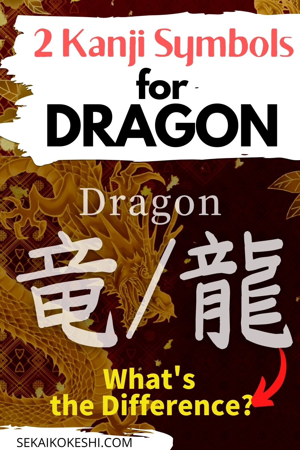 2 kanji symbols for dragon, what's the difference?