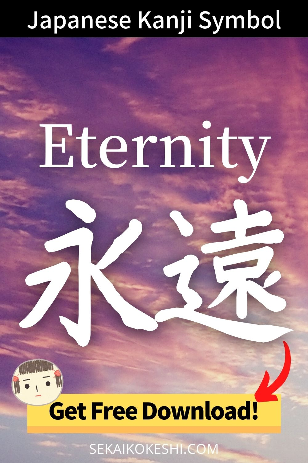 japanese kanji symbol, eternity, get free download!