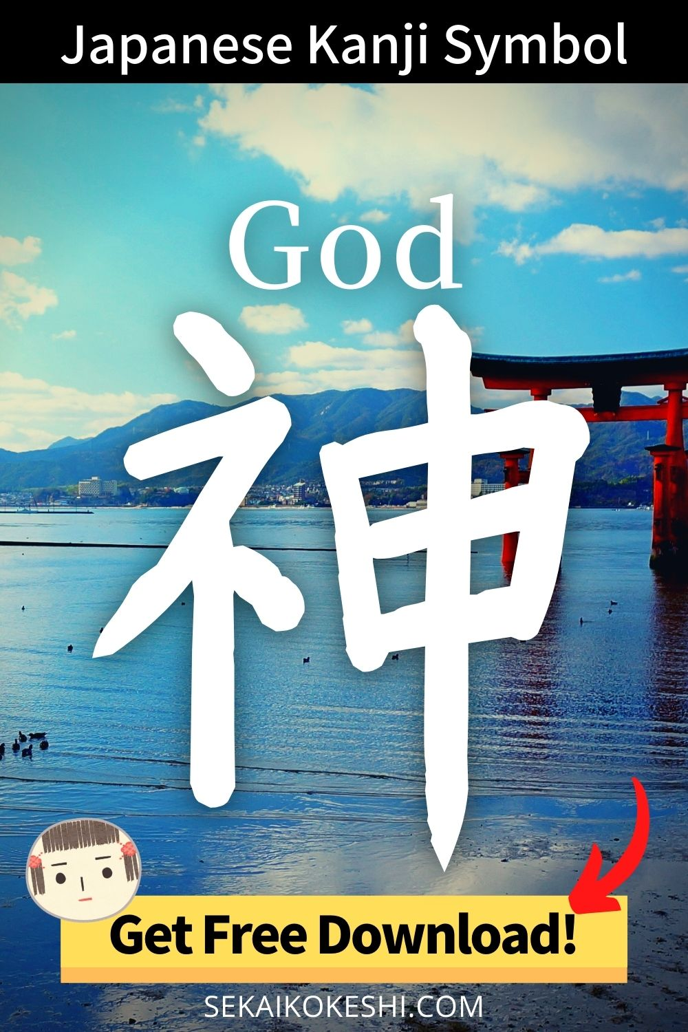 japanese kanji symbol, god, get free download!