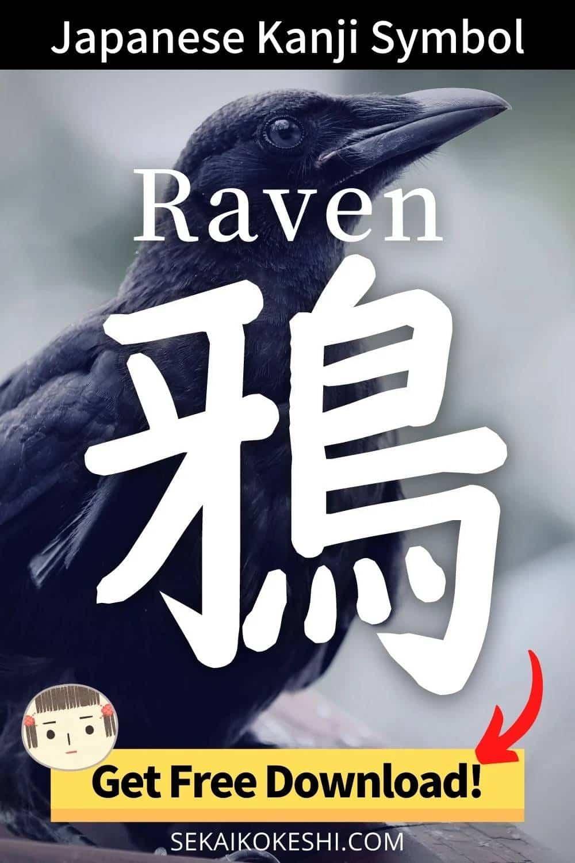 japanese kanji symbol, raven, get free download!