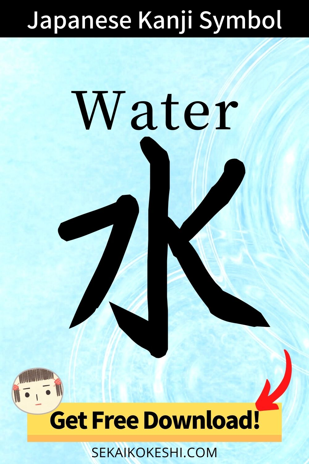 japanese kanji symbol, water, get free download!