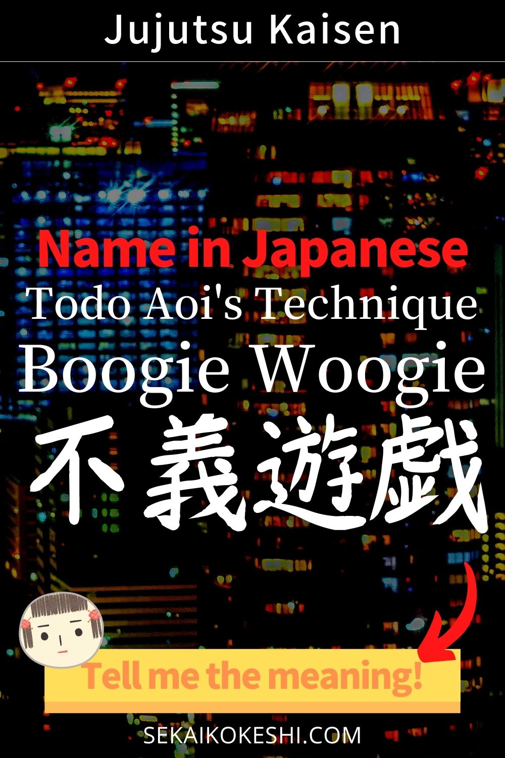 jujutsu kaisen, name in japanese, todo aoi's technique boogie woogie 不義遊戯, tell me the meaning! sekaikokeshi.com