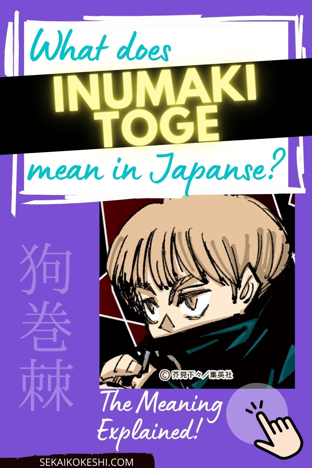 what does inumaki toge mean in japanese? the meaning explained! sekaikokeshi.com