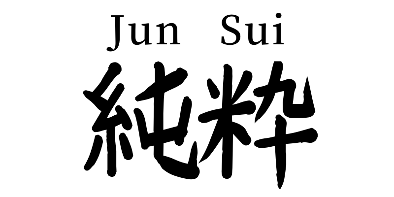 junsui written in japanese kanji letters, meaning pure