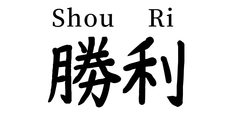 syouri written in japanese kanji letters, meaning victory