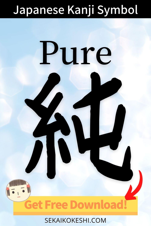 japanese kanji symbol, pure 純, get free download! sekaikokeshi.com
