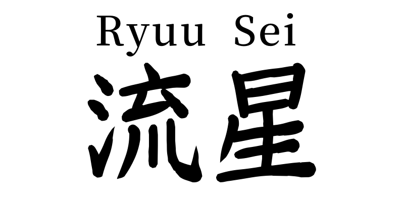 ryuusei written in japanese kanji letters, meaning shooting stars in english